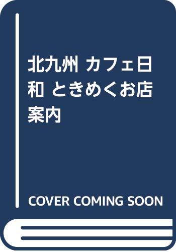 [画像:北九州 カフェ日和 ときめくお店案内]