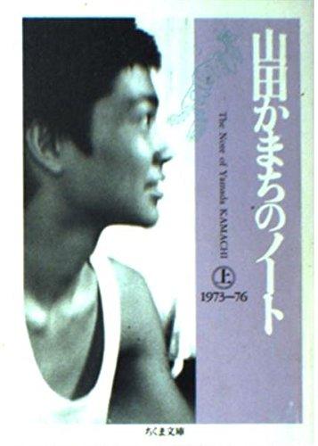 山田かまちのノート〈上〉 (ちくま文庫)の詳細を見る