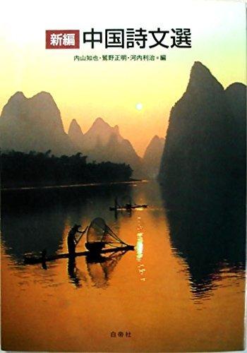 新編中国詩文選