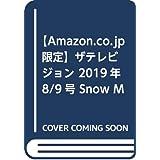 【Amazon.co.jp 限定】ザテレビジョン 2019年8 9号 Snow Man 表紙2種類セット