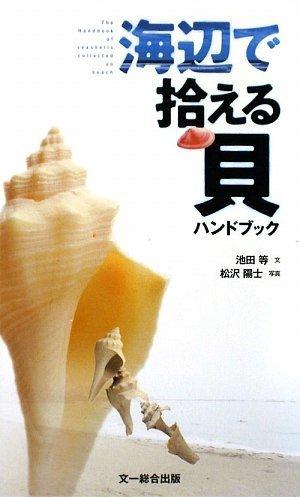 海辺で拾える貝ハンドブック [単行本] / 池田 等 (著); 文一総合出版 (刊)