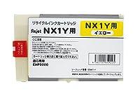 NX1シリーズ各色 EMシステムズ 1年保証付・高品質の国内リサイクルインク( Enex : エネックス Rejet : リジェット リサイクルインク / 再生インク ) (NX1Y / イエロー)