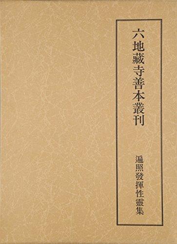 六地蔵寺善本叢刊 第2巻 遍照発揮性霊集