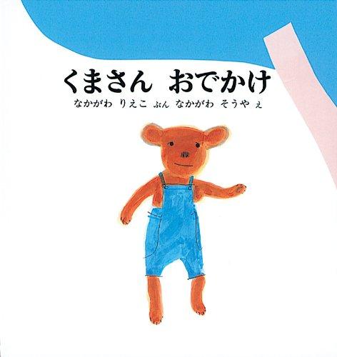 くまさん おでかけ (幼児絵本シリーズ)の詳細を見る