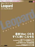 Mac OS X 10.5 Leopard Perfect Guide (アスキームック MacPeople MOOK 21)