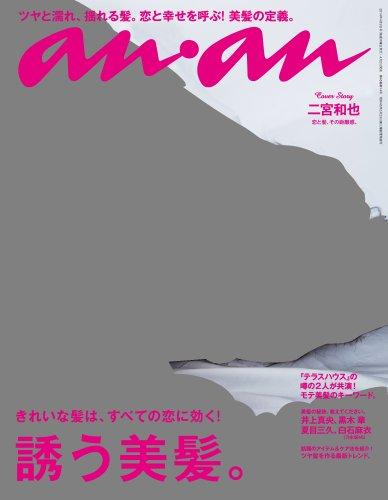 an・an (アン・アン) 2014年 4/9号 [雑誌]の詳細を見る