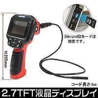 【アストロプロダクツ】AP ファイバースコープ 2.7TFT 録画機能付 FS984