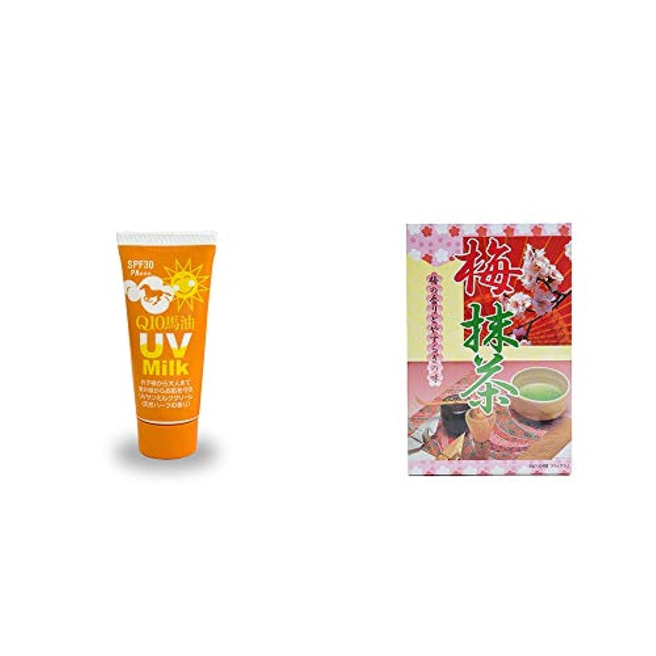 [2点セット] 炭黒泉 Q10馬油 UVサンミルク[天然ハーブ](40g)?梅抹茶[大](24袋)