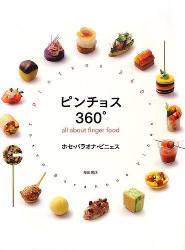 ピンチョス360°: all about finger foodの詳細を見る