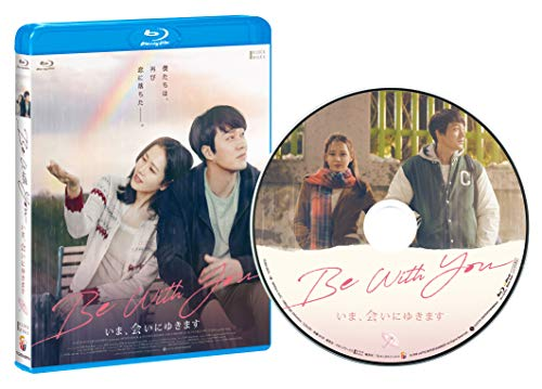 Be With You~いま、会いにゆきます 通常版 [Blu-ray]