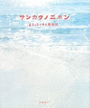 サンカクノニホン―6852の日本島物語 (シリーズ・自然 いのち ひと)の詳細を見る