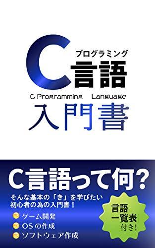 C言語入門書: OSの作成、ゲーム開発