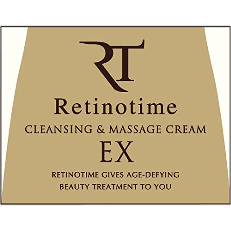 ブランク排出血レチノタイム クレンジング&マッサージクリーム EX 180g