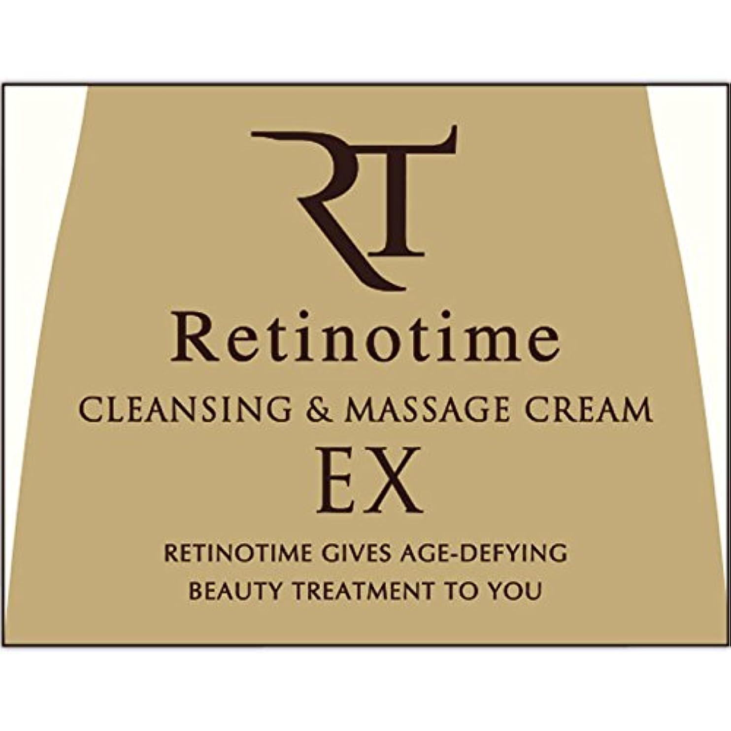 汚れる囲い最初はレチノタイム クレンジング&マッサージクリーム EX 180g