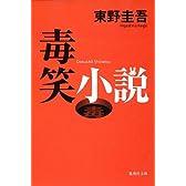 毒笑小説 (集英社文庫)