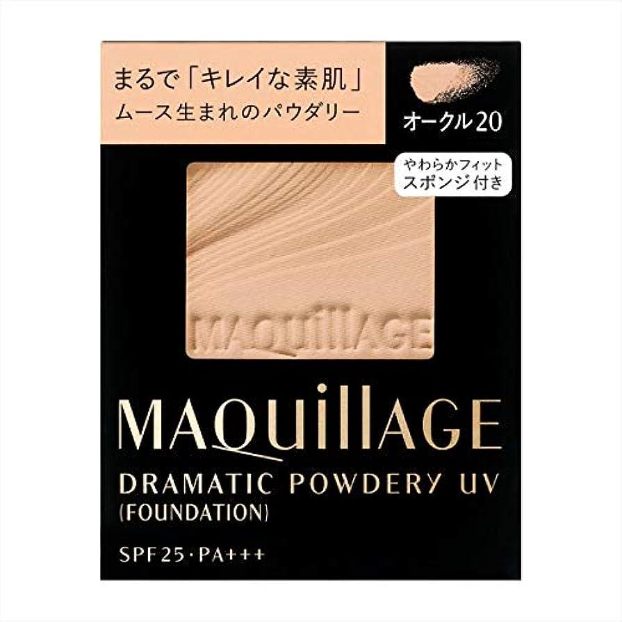 見てタイトカロリー資生堂 マキアージュ ドラマティックパウダリー UV (レフィル) オークル20