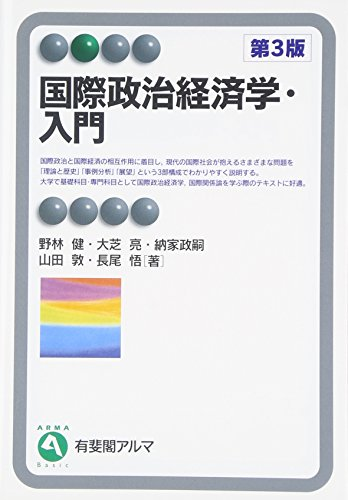 国際政治経済学・入門 第3版 (有斐閣アルマ)の詳細を見る