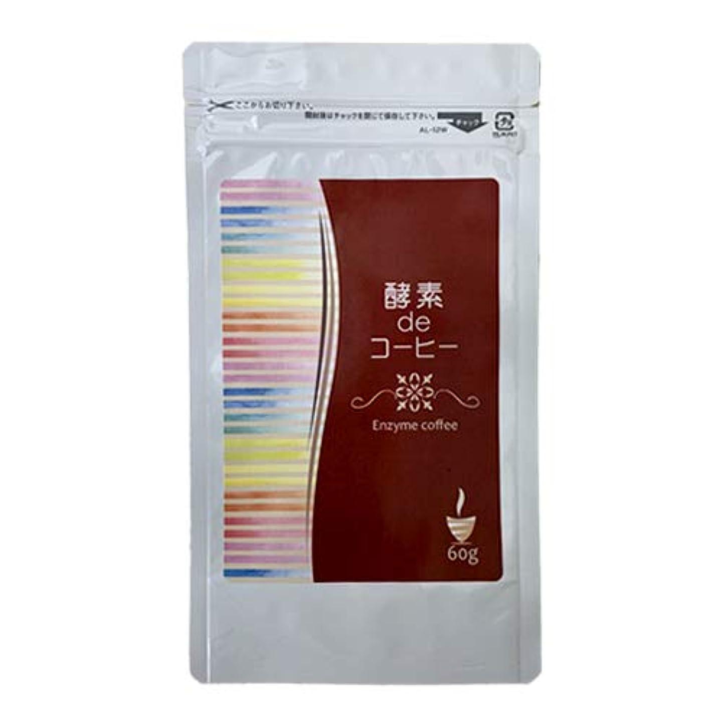 大きさ困難服を着る酵素deコーヒー