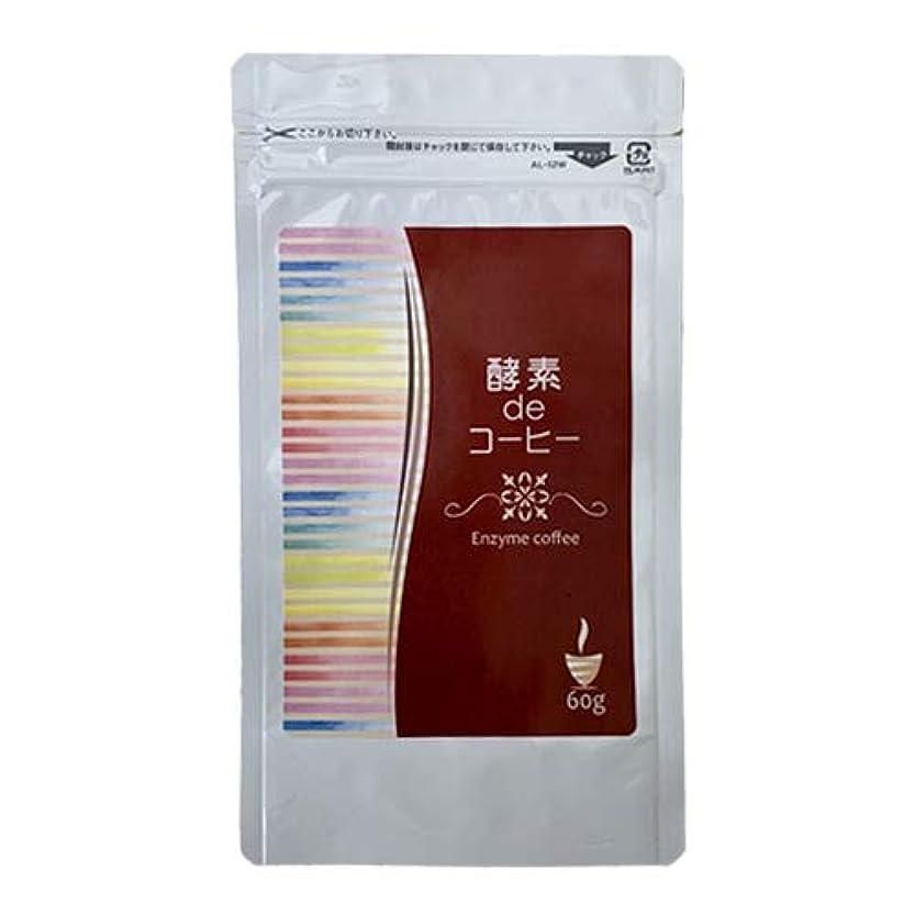 衝突コース列挙する失効酵素deコーヒー
