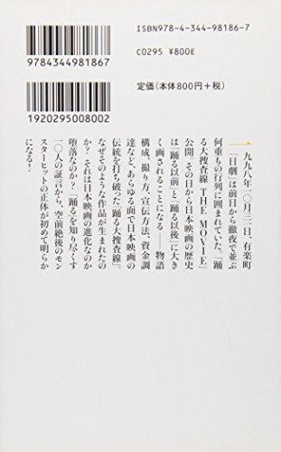 「踊る大捜査線」は日本映画の何を変えたのか (幻冬舎新書)