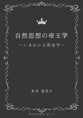 自然思想の帝王学〜いまわかる算命学〜