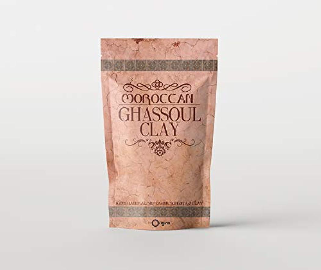 くしゃみクレジット衣服Ghassoul (Rhassoul) Clay - 1Kg