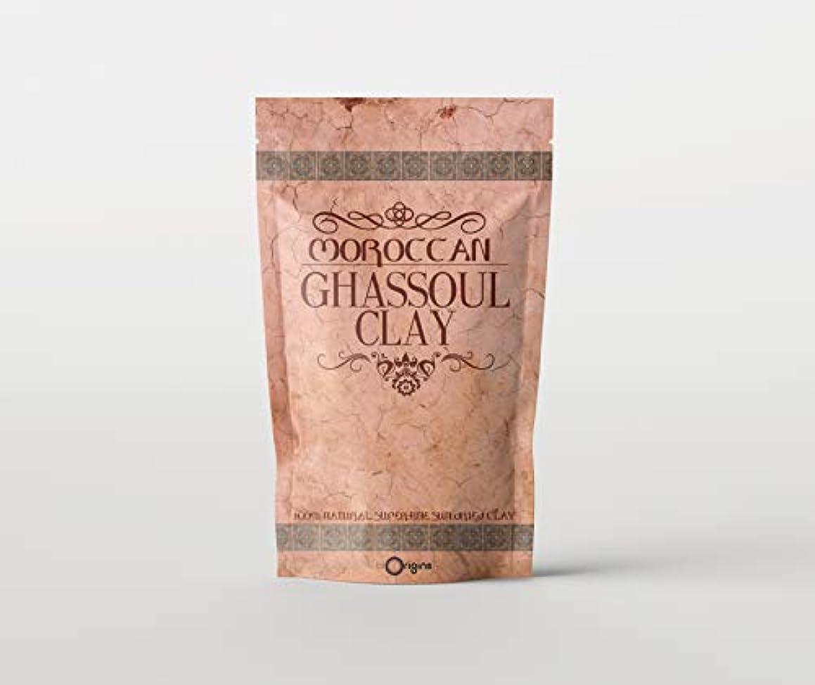 悲鳴新しい意味端末Ghassoul (Rhassoul) Clay - 1Kg