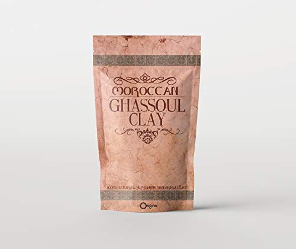 バラ色合理化アンティークGhassoul (Rhassoul) Clay - 1Kg