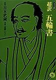 超訳 五輪書 (ホーム社漫画文庫)