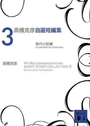 高橋克彦自選短編集 3 時代小説編 (講談社文庫)