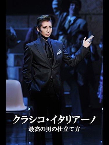 クラシコ・イタリアーノ-最高の男の仕立て方-('11年宙組・東京・千秋楽) 宙組 東京宝塚劇場