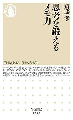 思考を鍛えるメモ力 (ちくま新書 1340)
