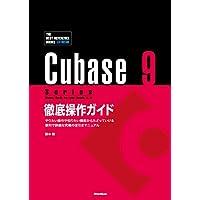Cubase 9 Series 徹底操作ガイド やりたい操作や知りたい機能からたどっていける 便利で詳細な究極の逆引きマニュアル (THE BEST REFERENCE BOOKS EXTREME)