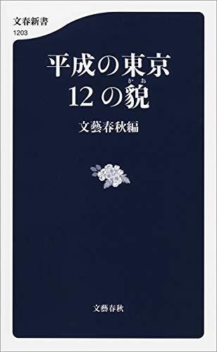 [画像:平成の東京 12の貌 (文春新書)]