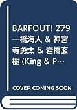 BARFOUT! 279 髙橋海人 & 神宮寺勇太 & 岩橋玄樹(King & Prince) (Brown's books)