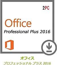 2016 Office Professional Plus 2PC ダウンロード版 正規プロダクトキー 日本語対応 永続ライセンス