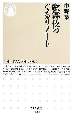 歌舞伎のぐるりノート (ちくま新書)