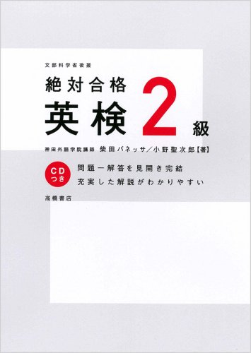 CD付 絶対合格 英検2級 (高橋書店の英検シリーズ)の詳細を見る