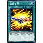 遊戯王OCG 団結の力 SD21-JP029-N デビルズ・ゲート