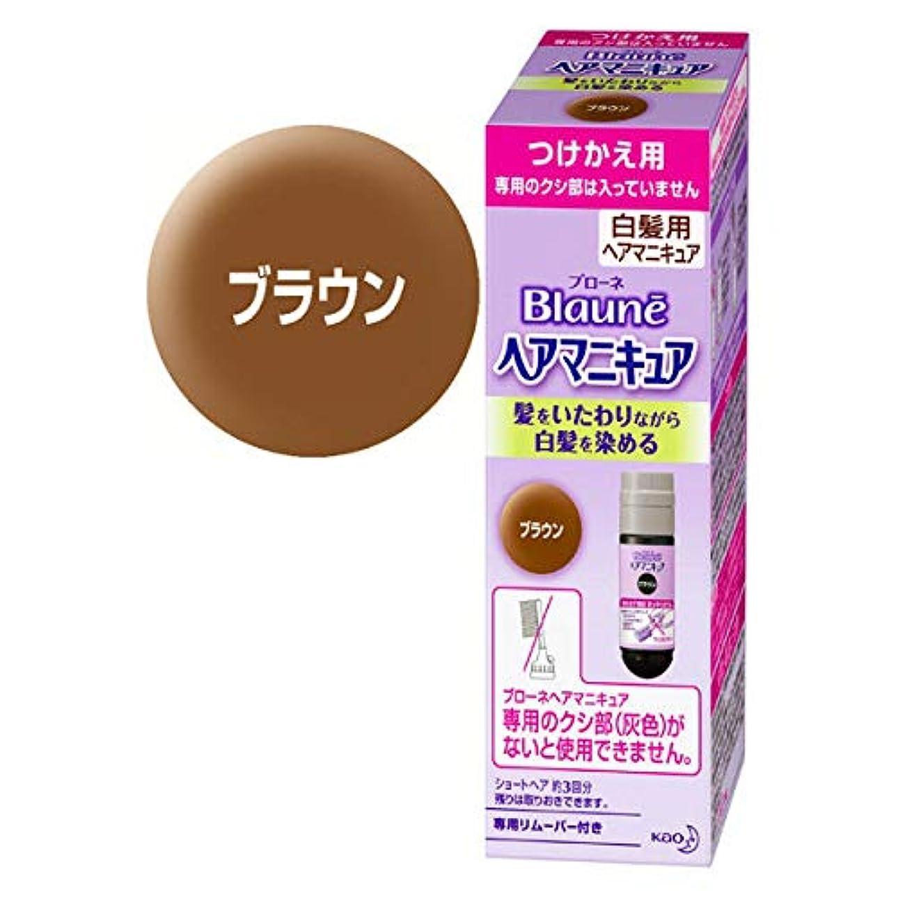 食料品店焦げ聖歌【花王】ブローネ ヘアマニキュア 白髪用つけかえ用ブラウン