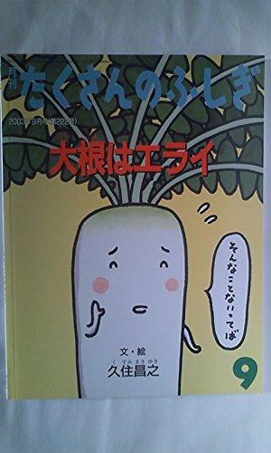 月刊たくさんのふしぎ2003年9月号 大根はエライ
