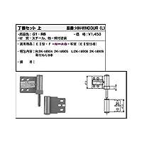 YKKAP メンテナンス部品 丁番セット 上 (HHWH-03UR) [G1]ラフォレスタゴールド *製品色・形状等仕様変更になる場合があります*