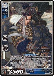 《三国志大戦TCG》 呂蒙 【TR】 (SP-033)