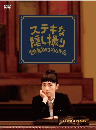 三谷幸喜生誕50周年&映画 ステキな金縛り公開記念 ステキな隠し撮り 完全無欠のコンシェルジュ [DVD]