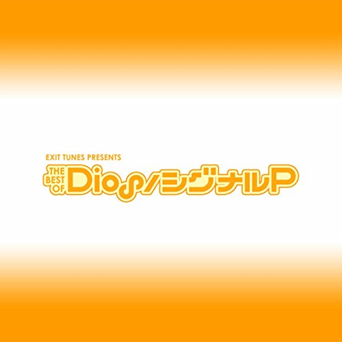 EXIT TUNES PRESENTS THE BEST OF Dios/シグナルP