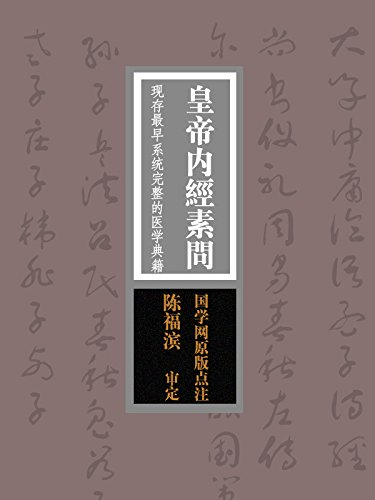 皇帝内经素问:现存最早系统完整的医学典籍(国学网原版点注,陈福滨审定)