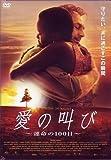 愛の叫び ~運命の100日~[DVD]