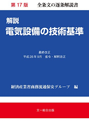 解説 電気設備の技術基準 第17版