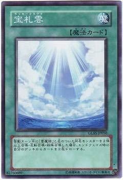 遊戯王/第5期/6弾/GLAS-JP050 宝札雲