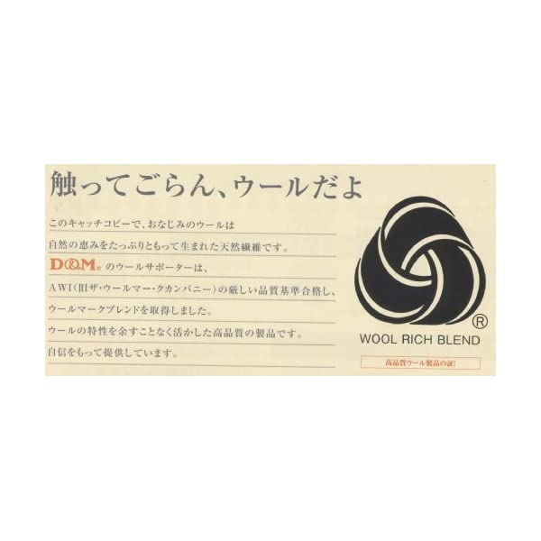 D&M ウールサポーター ひざロングタイプ用(...の紹介画像4